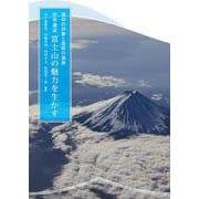 世界遺産富士山の魅力を生かす―信仰の対象と芸術の源泉 [単行本]