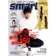 smart (スマート) 2018年 09月号 [雑誌]