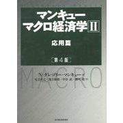 マンキュー マクロ経済学〈2〉応用篇 第4版 [単行本]