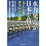 水力発電が日本を救う ふくしまチャレンジ編 [単行本]