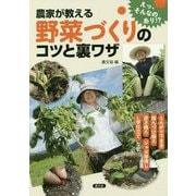 農家が教える野菜づくりのコツと裏ワザ―とんがり下まき、踏んづけ植え、逆さ植え、ジャガ芽挿し、L字仕立てなど [単行本]