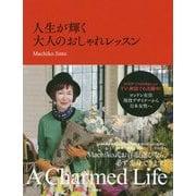 人生が輝く大人のおしゃれレッスン―A Charmed Life [単行本]