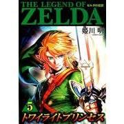 ゼルダの伝説トワイライトプリンセス 5(てんとう虫コミックススペシャル) [コミック]