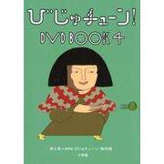 びじゅチューン!DVD BOOK<4> [ムック・その他]