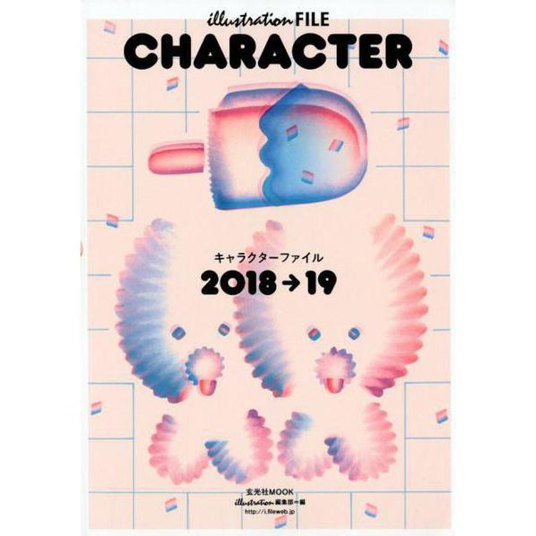 キャラクターファイル 2018-19(玄光社MOOK illustration FILE) [ムックその他]
