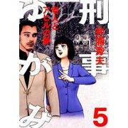 刑事ゆがみ<5>(ビッグ コミックス) [コミック]