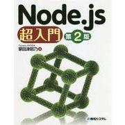 Node.js超入門 第2版 [単行本]