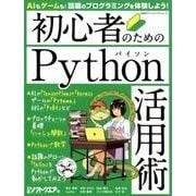 初心者のためのPython活用術-AIもゲームも!話題のプログラミングを体験しよう!(日経BPパソコンベストムック) [ムックその他]