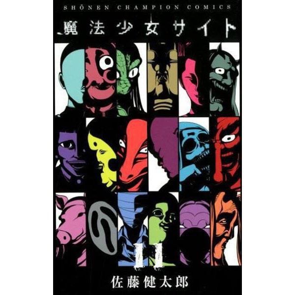 魔法少女サイト(11) [コミック]
