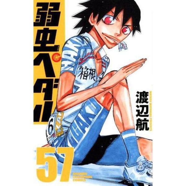 弱虫ペダル(57) [コミック]