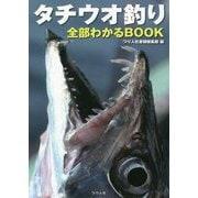 タチウオ釣り全部わかるBOOK [単行本]