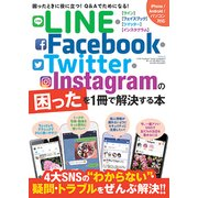 LINE・Facebook・Twitter・Instagra-困ったときに役に立つ!Q&Aでためになる! iPhone/Android/パソコ(三才ムック) [ムックその他]