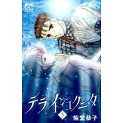テラ・インコグニタ(5) [コミック]