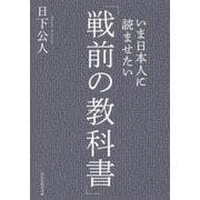 いま日本人に読ませたい「戦前の教科書」(祥伝社黄金文庫) [文庫]