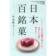 日本百銘菓(NHK出版新書) [新書]