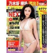 金のEX NEXT Vol.3 [ムック・その他]