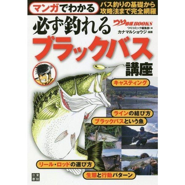 マンガでわかる 必ず釣れるブラックバス講座(つり情報BOOKS) [単行本]
