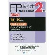 2級FP技能士(実技・資産設計提案業務)精選問題解説集 '1 [単行本]