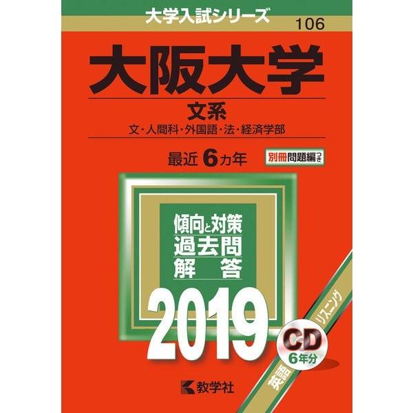 赤本106 大阪大学(文系) 2019年版 [全集叢書]