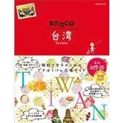 30 地球の歩き方 aruco 台湾 2019~2020 [全集叢書]