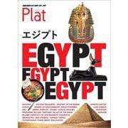 19 地球の歩き方 Plat エジプト [全集叢書]