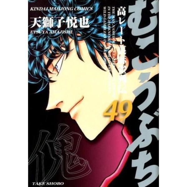 むこうぶち 49(近代麻雀コミックス) [コミック]