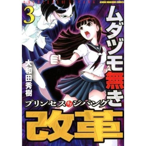ムダヅモ無き改革プリンセスオブジパング 3(近代麻雀コミックス) [コミック]