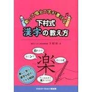 下村式漢字の教え方-歌って唱えて字が書ける [単行本]
