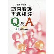 訪問看護実務相談Q&A〈平成30年版〉 [単行本]
