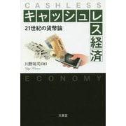 キャッシュレス経済―21世紀の貨幣論 [単行本]
