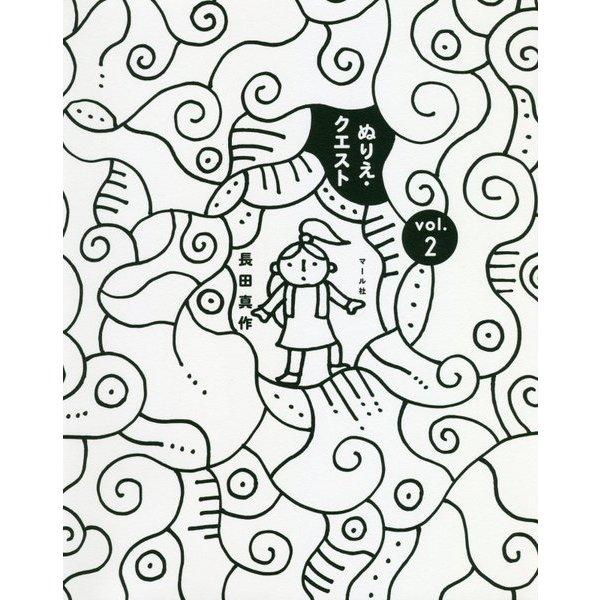 ぬりえ・クエスト〈vol.2〉 [絵本]