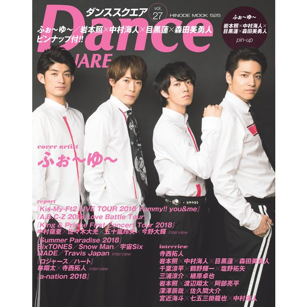 Dance SQUARE vol.27(HINODE MOOK 525) [ムックその他]