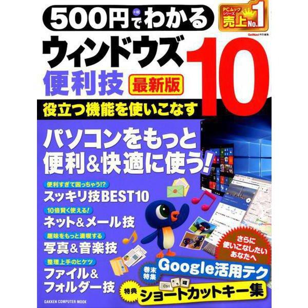 500円でわかるウィンドウズ10便利技 最新版-パソコンを楽しく便利に使いこなす!(Gakken Computer Mook) [ムックその他]