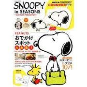 SNOOPY in SEASONS~GO GO PEANUT(Gakken Mook) [ムックその他]