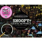SNOOPY TRAVEL the WORLD-大人のためのヒーリングスクラッチアート けずって楽しむスヌーピーの世界 [単行本]