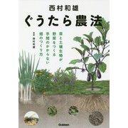 西村和雄 ぐうたら農法―草と土壌生物が野菜をつくる 手間のかからない畑のつくり方 [単行本]