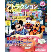 My Tokyo Disney Resort 149 [ムックその他]