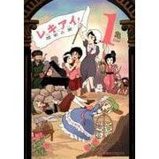 レキアイ!歴史と愛 1亀(星海社COMICS) [コミック]