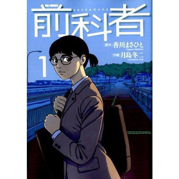前科者<1>(ビッグ コミックス) [コミック]