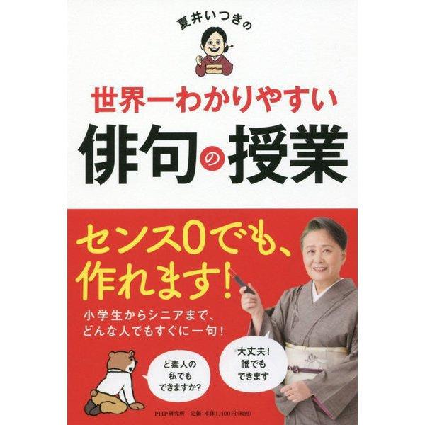 夏井いつきの世界一わかりやすい俳句の授業 [単行本]