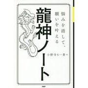 龍神ノート―悩みを消して、願いを叶える [単行本]