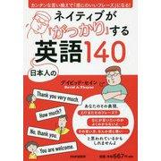 ネイティブが「がっかり」する日本人の英語140 [単行本]