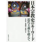 日本宗教史のキーワード―近代主義を超えて [単行本]