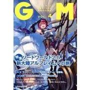 ゲームマスタリーマガジン VOL.4 [単行本]