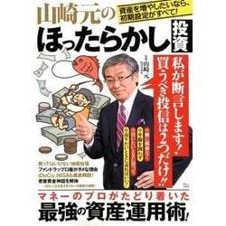 山崎元のほったらかし投資 (TJMOOK) [ムック・その他]