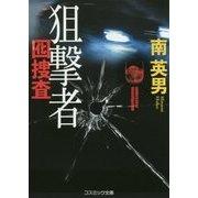 狙撃者-囮捜査(コスミック文庫 み 3-7) [文庫]