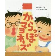からっぽマヨネーズ [絵本]