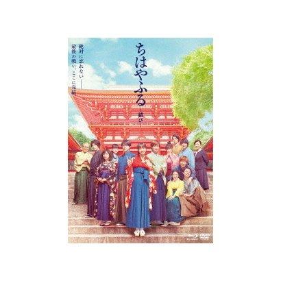 ちはやふる -結び- [Blu-ray Disc]