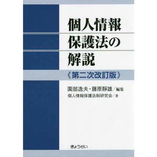 個人情報保護法の解説 第二次改訂版 [単行本]