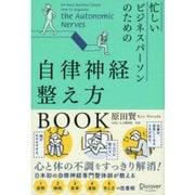 忙しいビジネスパーソンのための自律神経整え方BOOK [単行本]